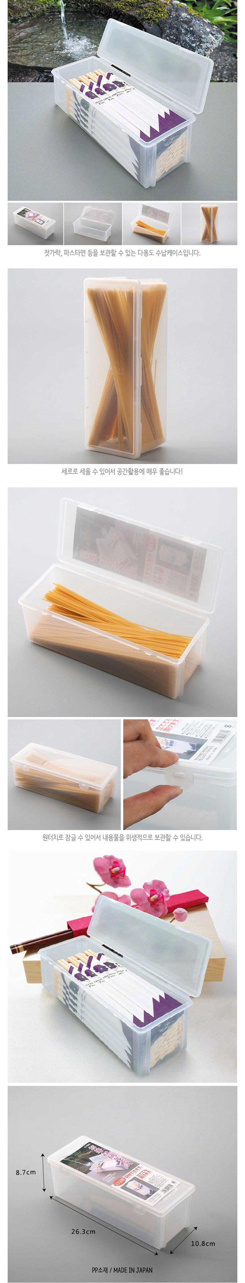 젓가락 수납케이스 - 실즈, 3,690원, 주방정리용품, 수저통