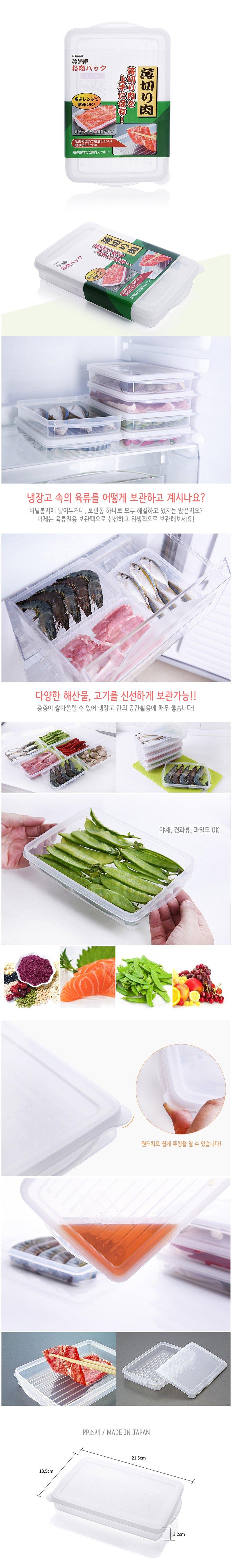육류팩 - 실즈, 3,340원, 밀폐/보관용기, 반찬/밀폐용기