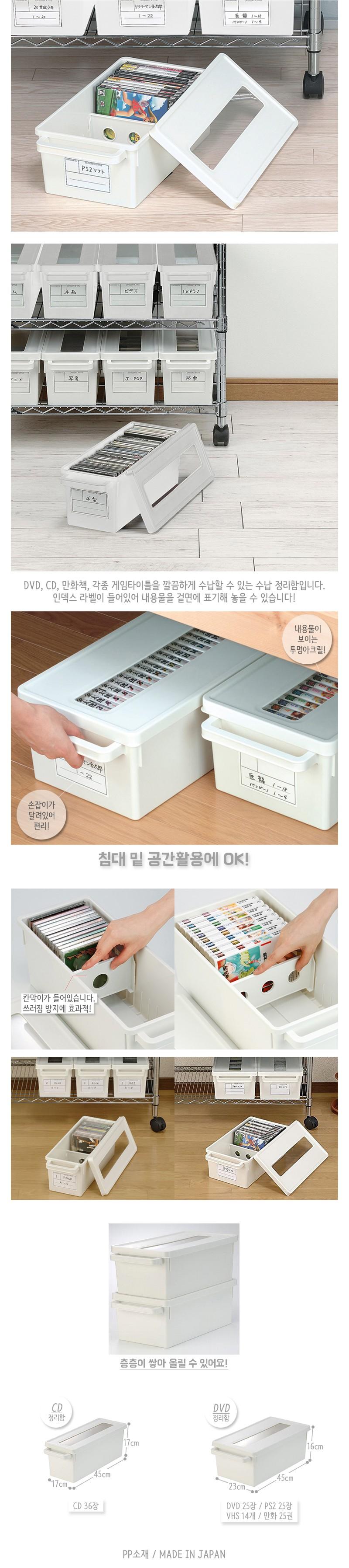 DVD CD 만화책 수납 정리함 - 실즈, 15,300원, 정리/리빙박스, 플라스틱 리빙박스