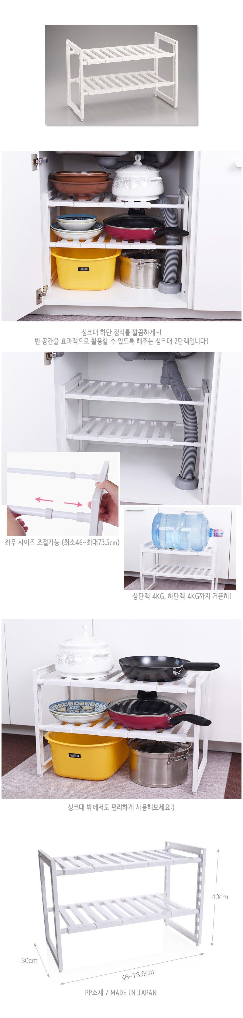 싱크대 하단 2단랙 - 실즈키친, 28,800원, 주방수납용품, 진열 보관대