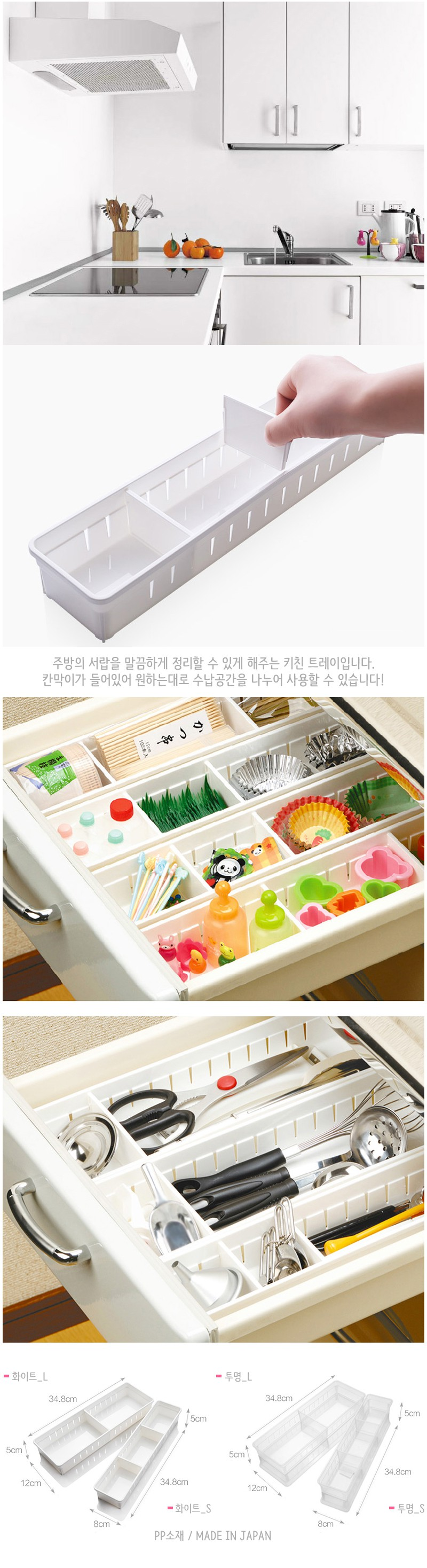 키친 트레이 - 실즈, 3,690원, 주방수납용품, 진열 보관대