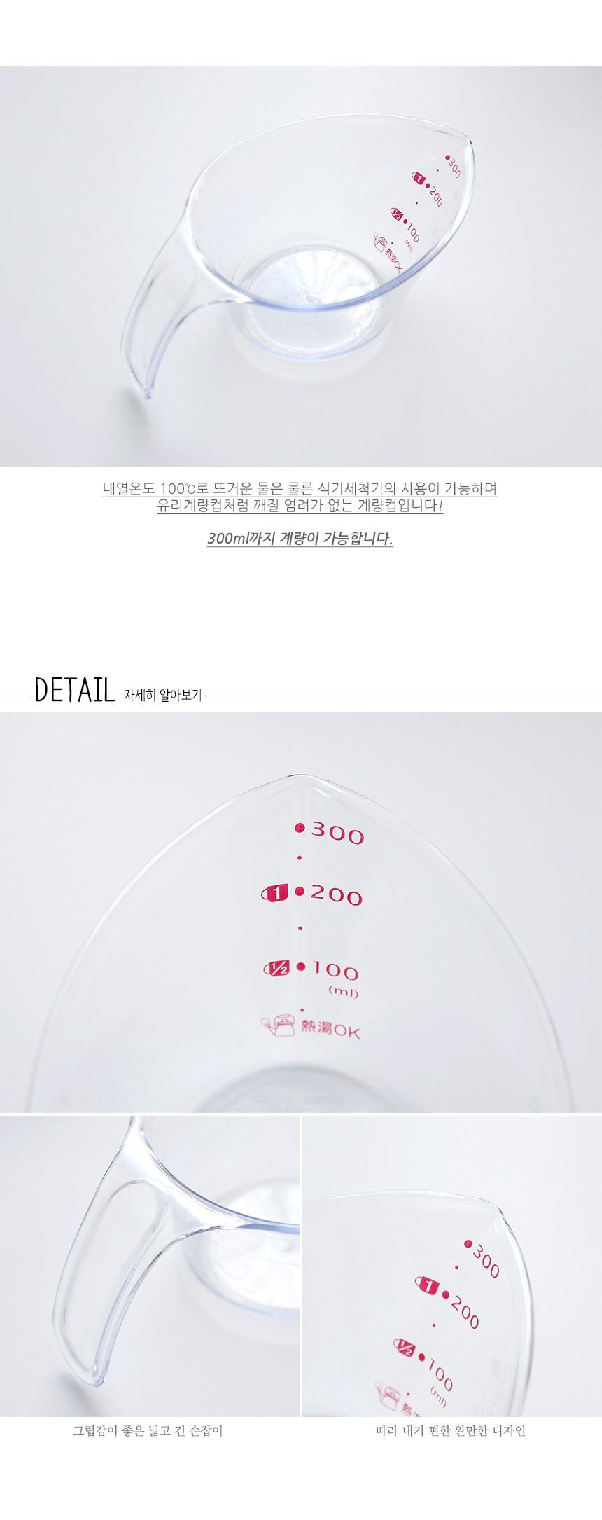 손잡이 계량컵 350ml - 실즈키친, 3,420원, 계량도구, 계량컵